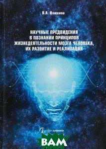 Купить Научные предвидения в познании принципов жизнедеятельности мозга человека, их развитие и реализация, Илюхина В.А., 978-5-90657-225-7