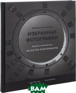 Купить Избранные фотографии. фотоальбом на русском и английском языках, 978-5-905107-43-6