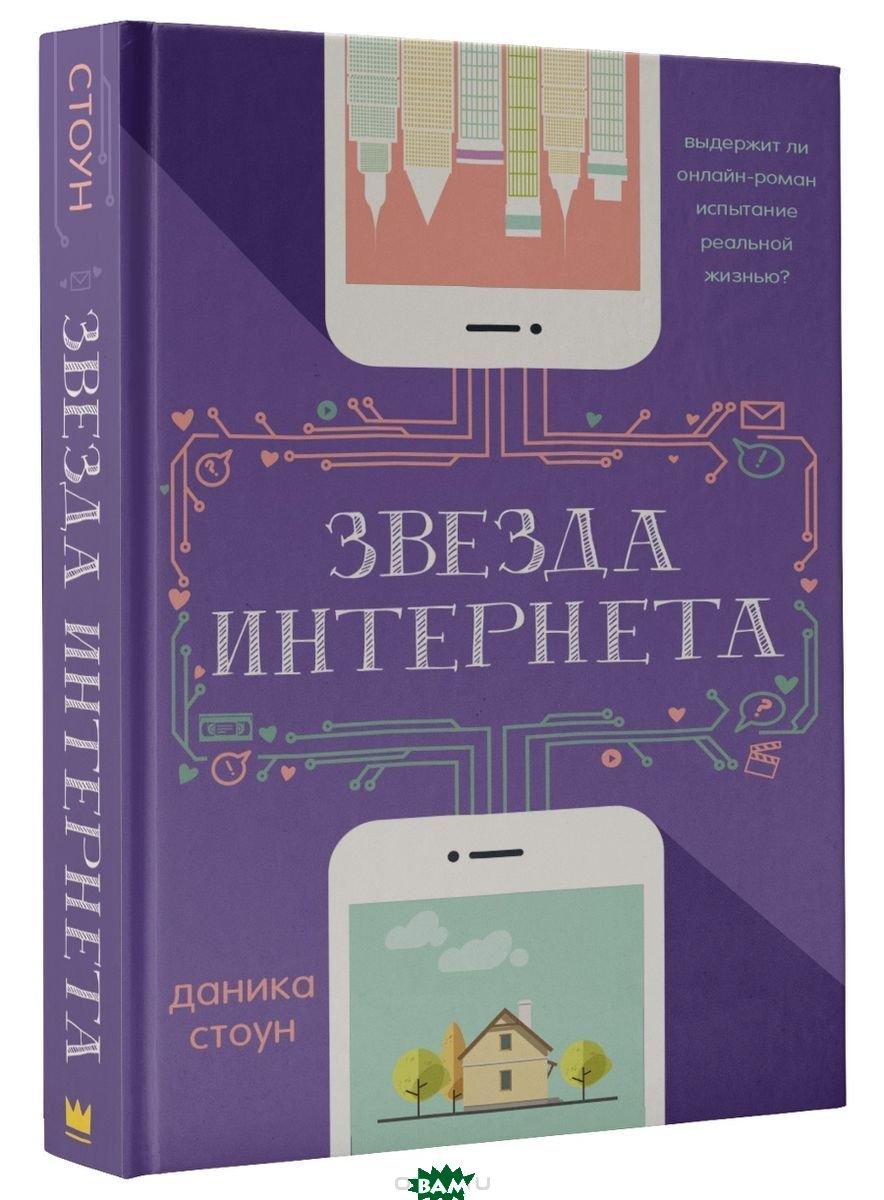 Купить Звезда Интернета, АСТ, Стоун Даника, 978-5-17-107467-8