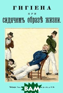 Купить Гигиена при сидячем образе жизни, Секачев В. Ю., 978-5-4481-0220-2