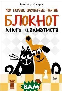 Купить Мои первые шахматные партии. Блокнот юного шахматиста, ПИТЕР, Всеволод Костров, 978-5-00116-161-5