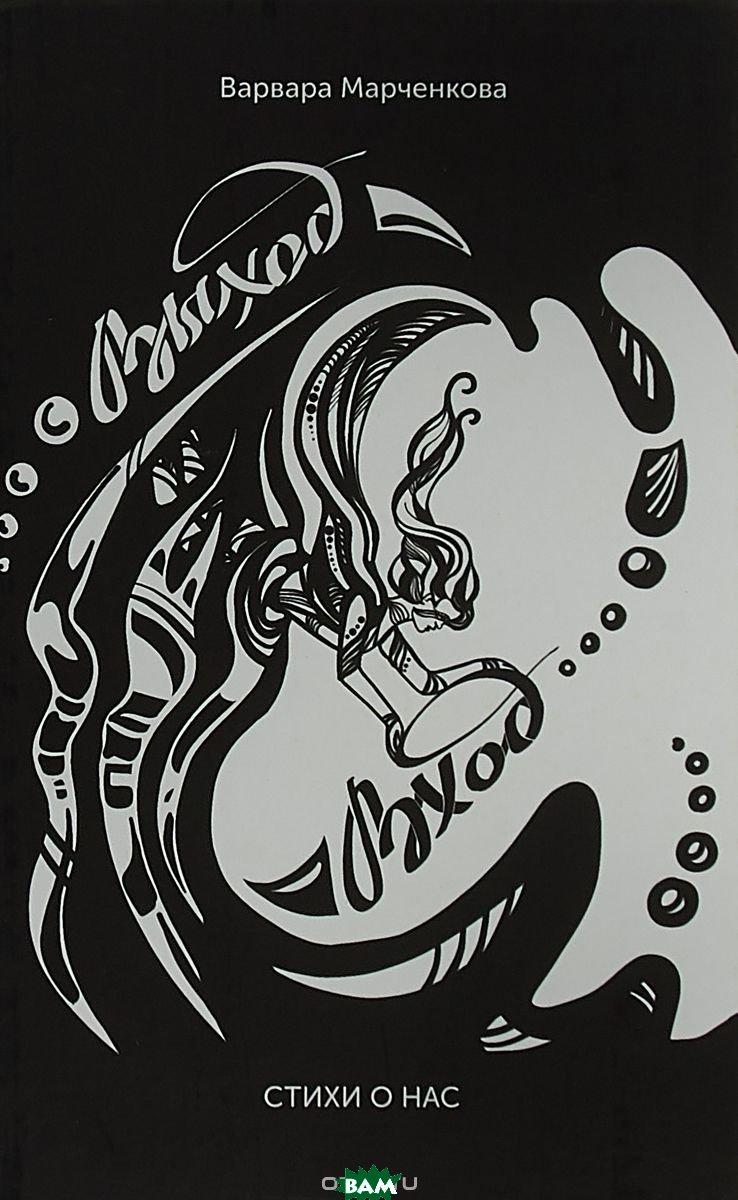 Купить Выход - Вход, ИТРК, Марченкова Варвара Олеговна, 978-5-88010-501-4