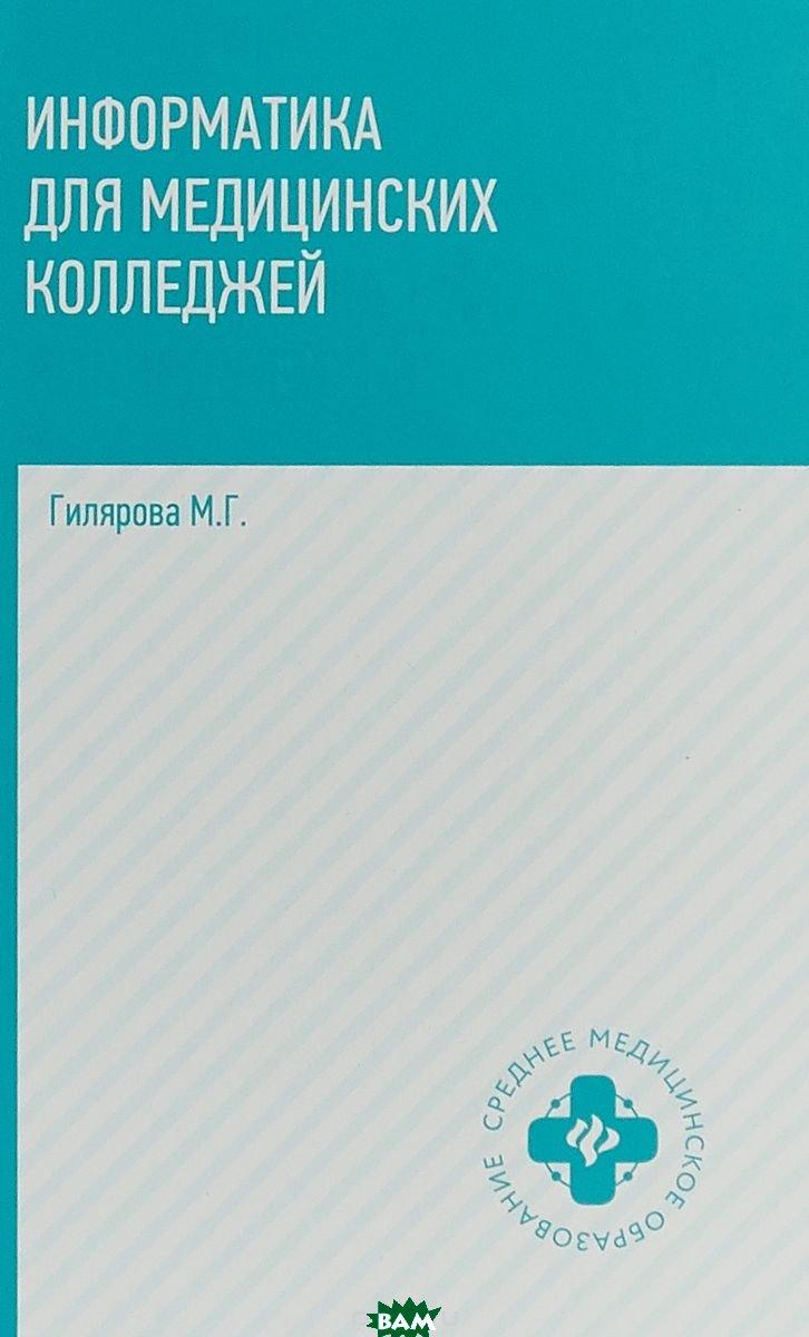 Купить Информатика для медицинских колледжей. Учебник, ФЕНИКС, Гилярова Марина Геннадьевна, 978-5-222-30786-1