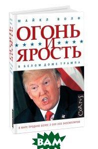 Купить Огонь и ярость. В Белом доме Трампа, Corpus, АСТ, Майкл Волф, 978-5-17-108048-8