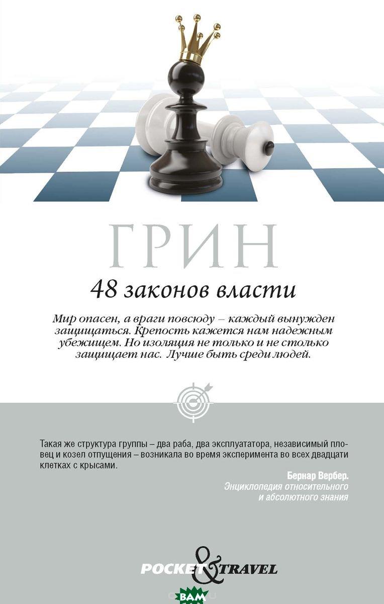 Купить 48 законов власти, Рипол-Классик, Грин Роберт, 978-5-386-10699-7