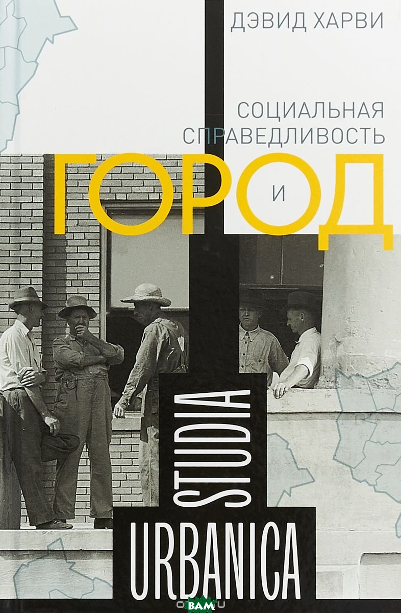 Купить Социальная справедливость и город, Новое литературное обозрение, Харви Дэвид, 978-5-4448-0771-2