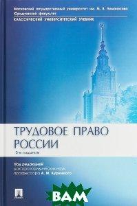 Купить Трудовое право России, Проспект, 978-5-392-28117-6