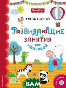 Елена Янушко / Развивающие занятия для малышей (с наклейками)