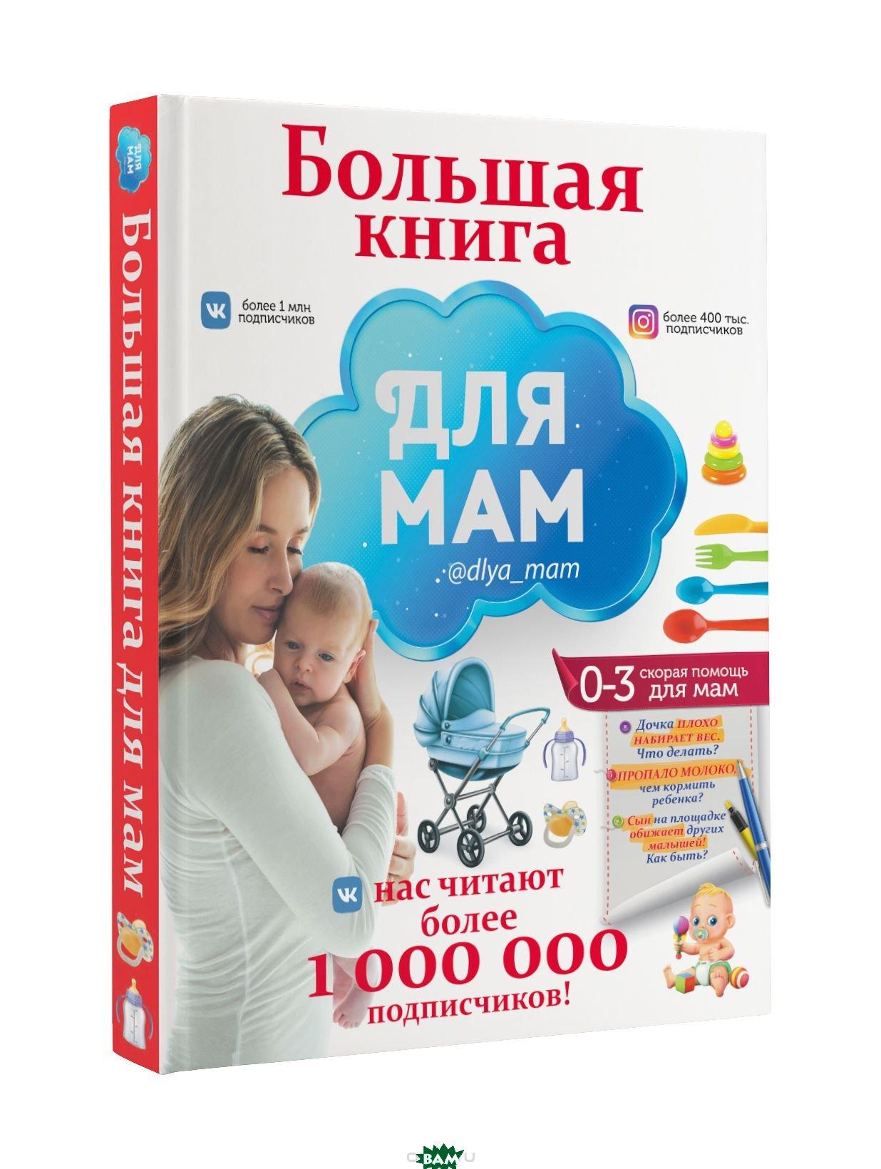 Купить Большая книга для мам, АСТ, 978-5-17-108444-8