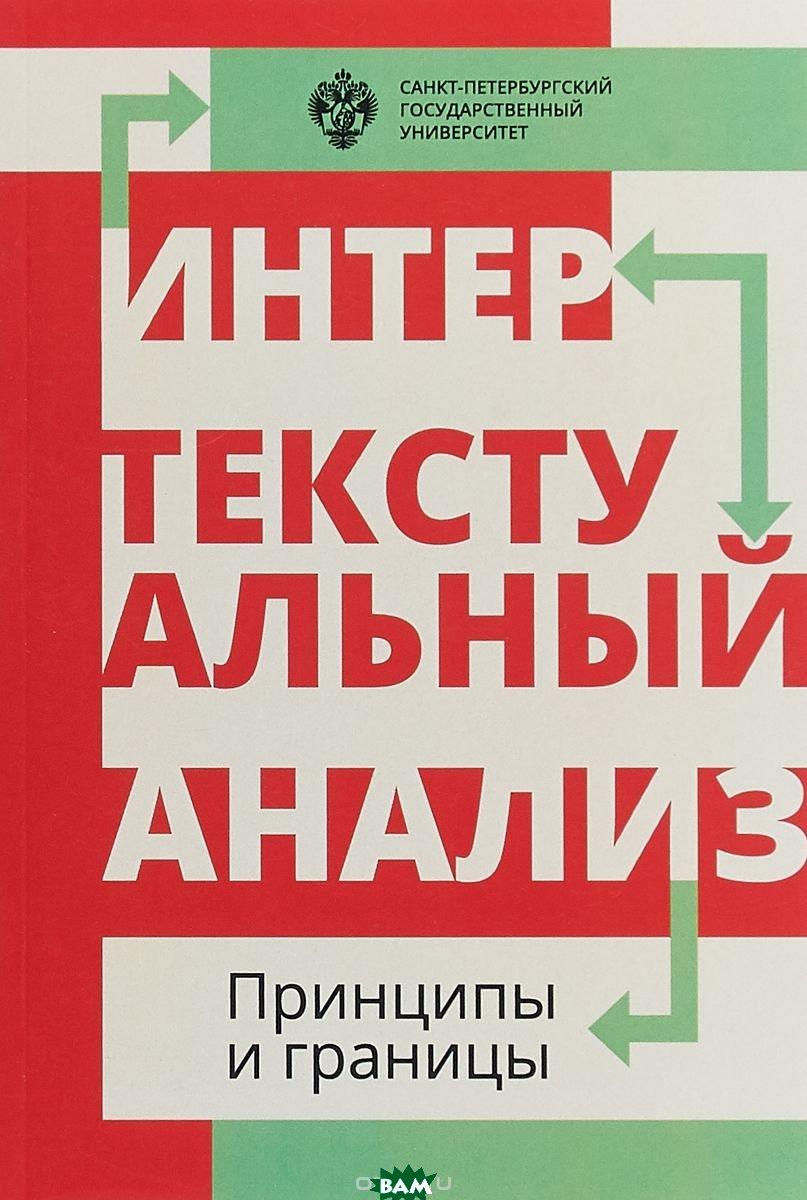 Купить Интертекстуальный анализ. Принципы и границы, Санкт-Петербургский государственный университет (СПбГУ), 978-5-288-05780-9