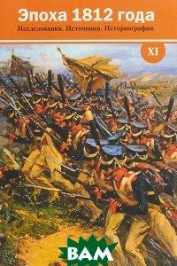 Эпоха 1812 года. Исследования. Источники. Историография. Выпуск 11