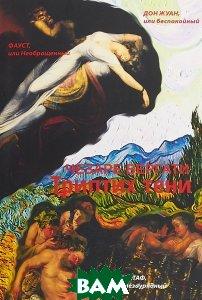 Купить Триптих тени. Фауст, или Новообращенный. Дон Жуан, или Беспокойный. Фальстаф, или Незаурядный, Ч. Вергати, 978-5-9676-0923-7