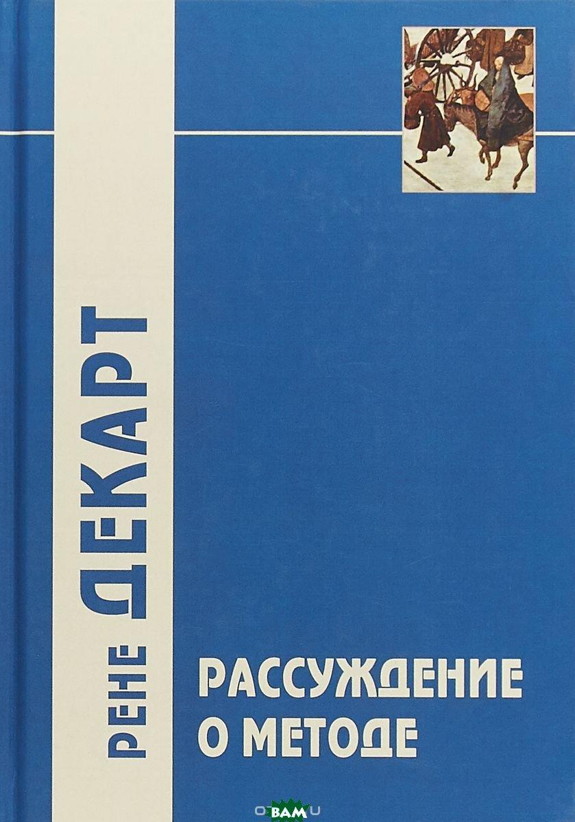 Купить Рассуждение о методе и другие философские работы, написанные в период с 1627 г. по 1649 г., АКАДЕМИЧЕСКИЙ ПРОЕКТ, Декарт Рене, 978-5-8291-2173-0