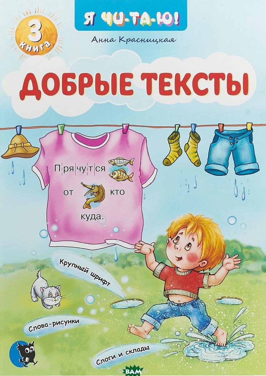 Купить Добрые тексты. Книга 3, НОВОЕ ЗНАНИЕ, Красницкая А.В., 978-985-475-877-0