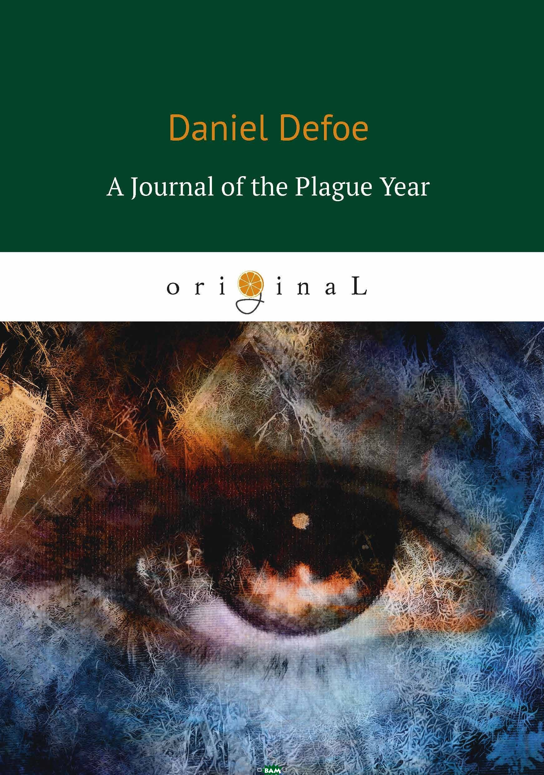 Купить A Journal of the Plague Year, T8RUGRAM, Defoe Daniel, 978-5-521-06813-5