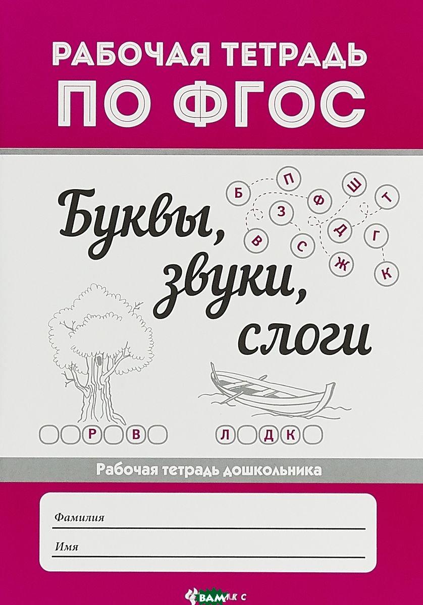 ФЕНИКС / Буквы, звуки, слоги. ФГОС