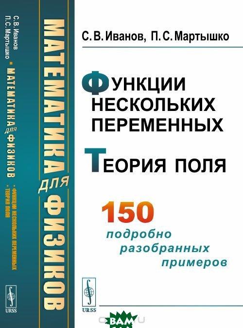 Купить Математика для физиков. Функции нескольких переменных. Теория поля, URSS, Иванов С.В., 978-5-397-06366-1