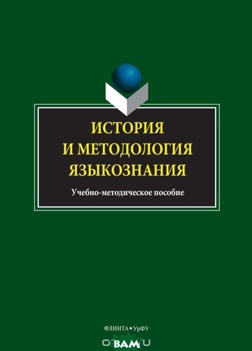 Купить История и методология языкознания. Учебно-методическое пособие, Флинта, 978-5-9765-3173-4