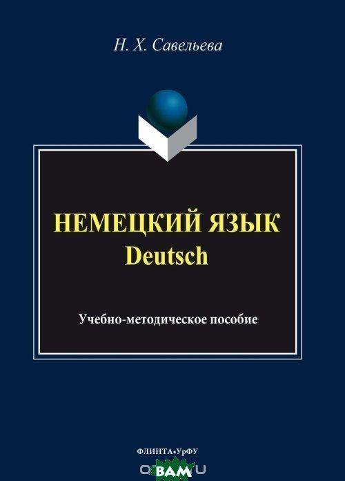 Купить Немецкий язык. Учебно-методическое пособие, Флинта, Савельева Нэлли Хисматуллаевна, 978-5-9765-3228-1