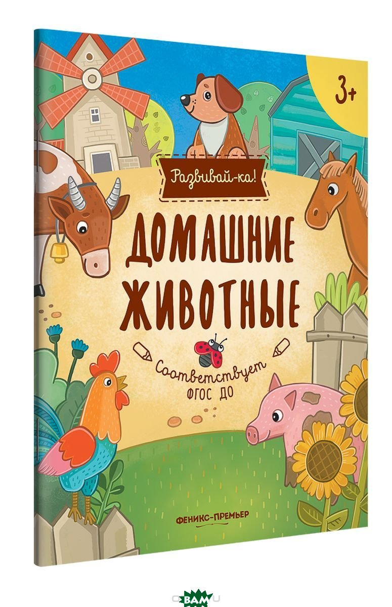Купить Домашние животные. Книжка-развивайка, Феникс-Премьер, Разумовская Юлия, 978-5-222-29040-8