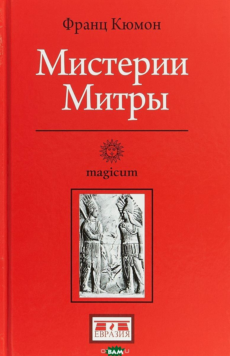 Купить Мистерии Митры, ЕВРАЗИЯ, Кюмон Ф., 978-5-8071-0377-2