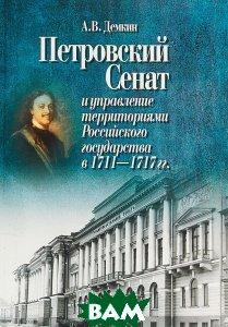 Петровский Сенат и управление территориями Российского государства в 1711-1717 гг.