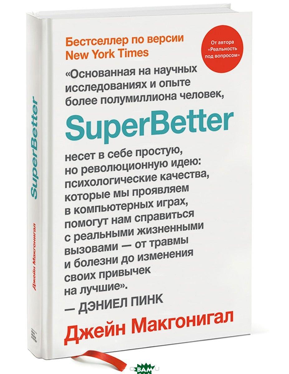 Купить SuperBetter, Манн, Иванов и Фербер, Джейн Макгонигал, 978-5-00117-430-1