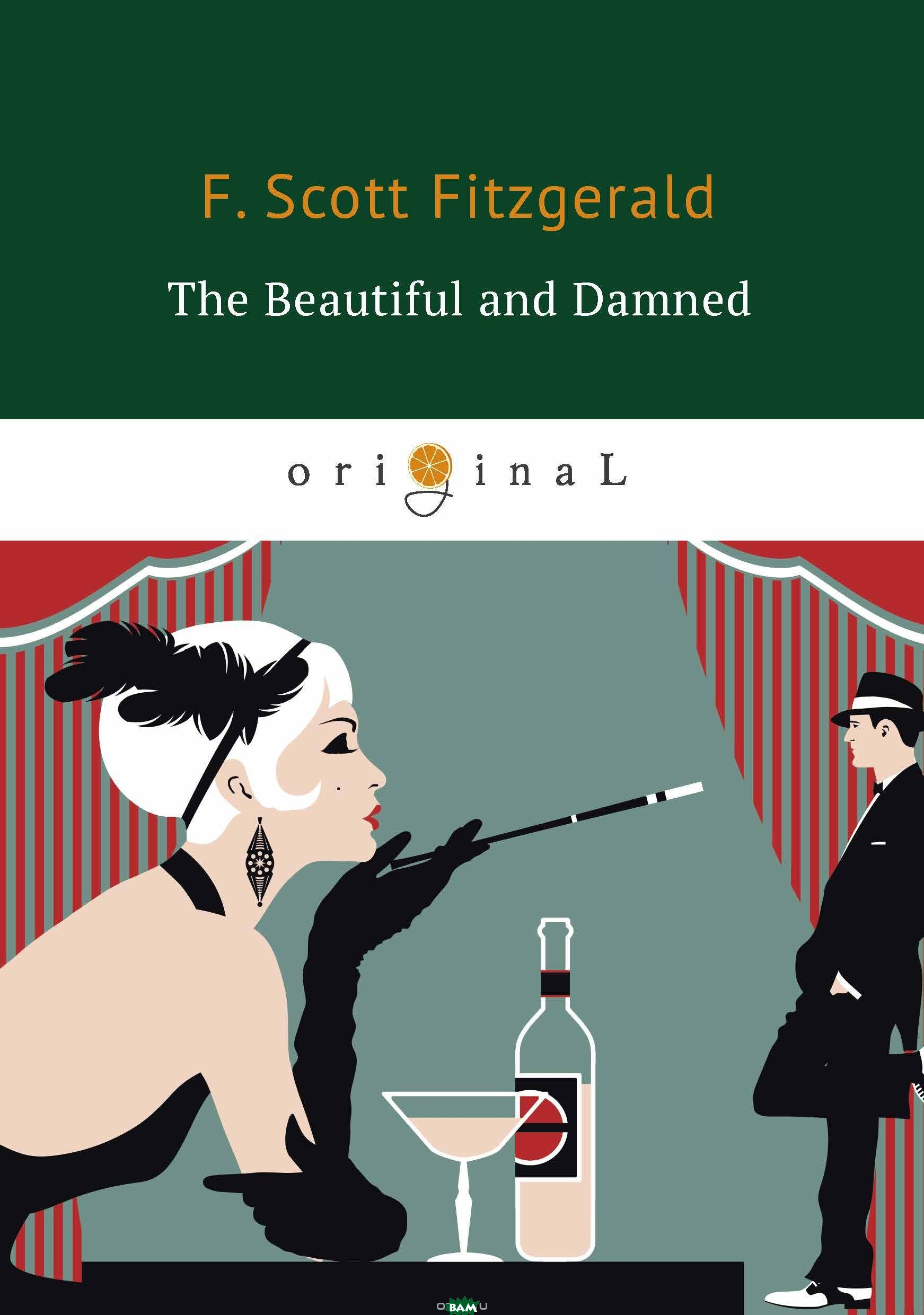 Купить The Beautiful and Damned, T8RUGRAM, Fitzgerald Fransis Scott, 978-5-521-06884-5