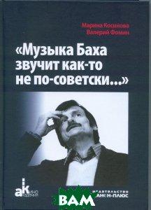 Музыка Баха звучит как-то не по-советски