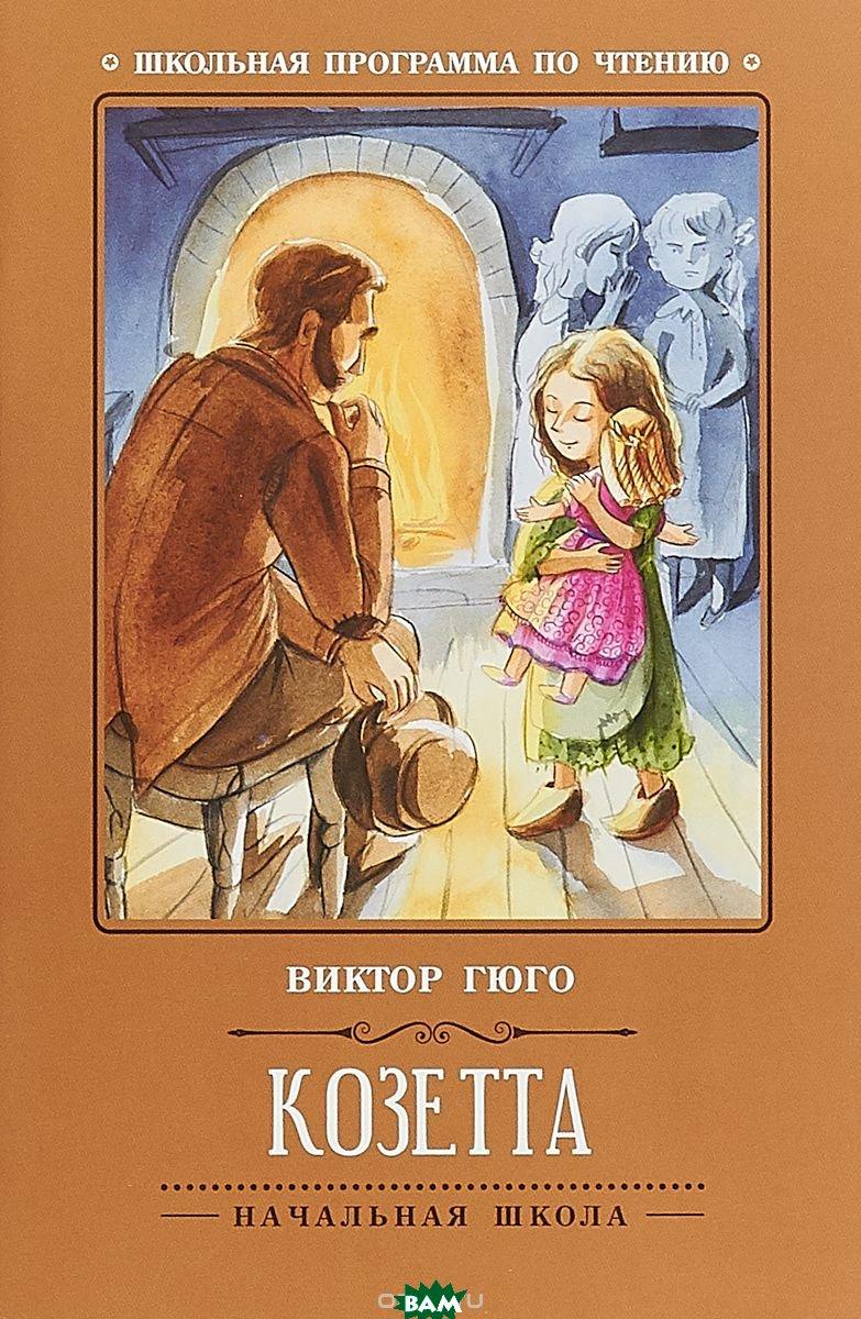 Купить Козетта (изд. 2018 г. ), ФЕНИКС, Гюго Виктор, 978-5-222-30540-9