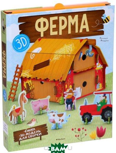 Купить Ферма (изд. 2018 г. ), Махаон, Мануццато В., 978-5-389-14114-8