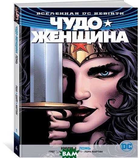 Купить Вселенная DC. Rebirth. Чудо-Женщина. Книга 1. Ложь, АЗБУКА, Рака Г., 978-5-389-14201-5