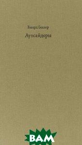 Аутсайдеры, Элементарные формы, Говард Беккер, 978-5-9500244-2-9  - купить со скидкой
