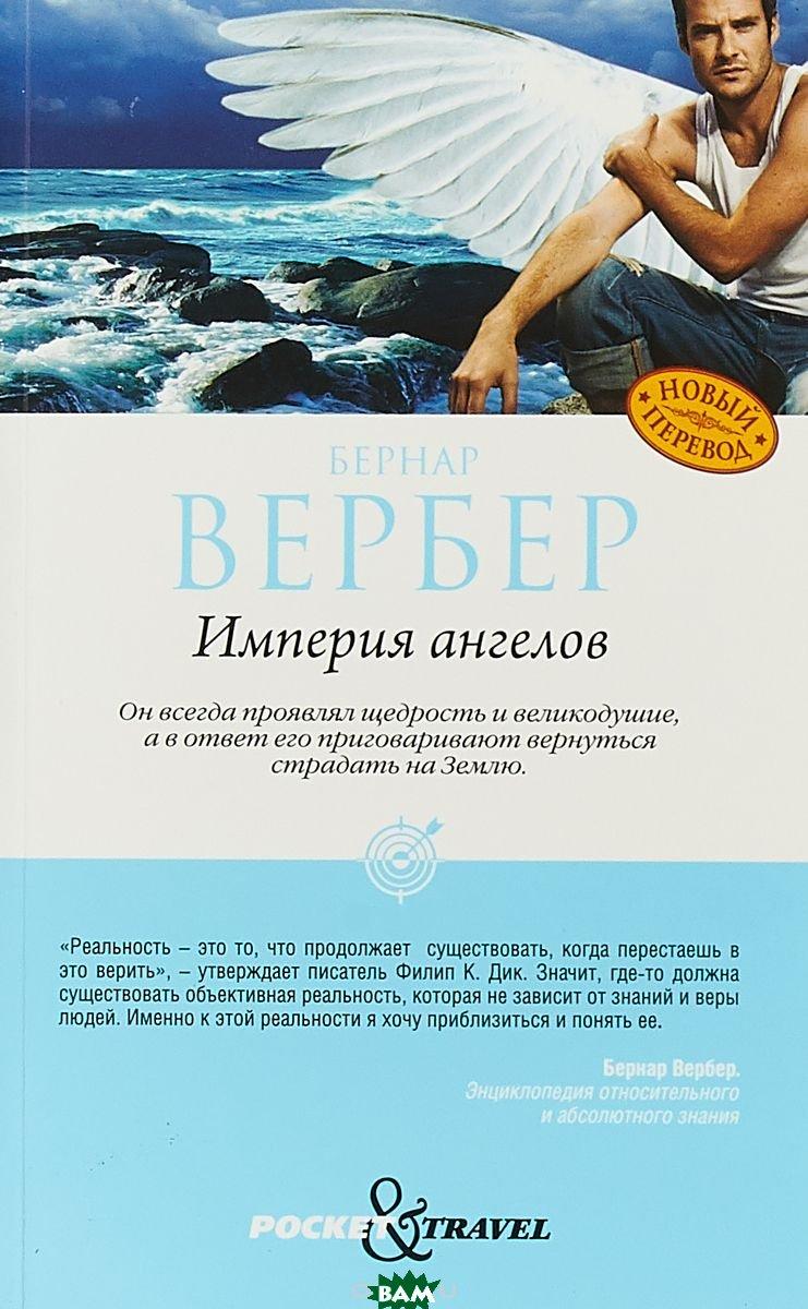 Купить Империя ангелов, Рипол-Классик, Вербер Бернар, 978-5-386-10719-2
