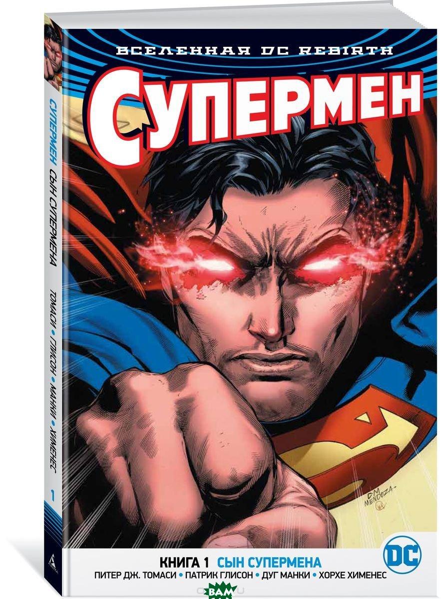 Купить Вселенная DC. Rebirth. Супермен. Книга 1. Сын Супермена, АЗБУКА, Томаси П.Дж., 978-5-389-14446-0