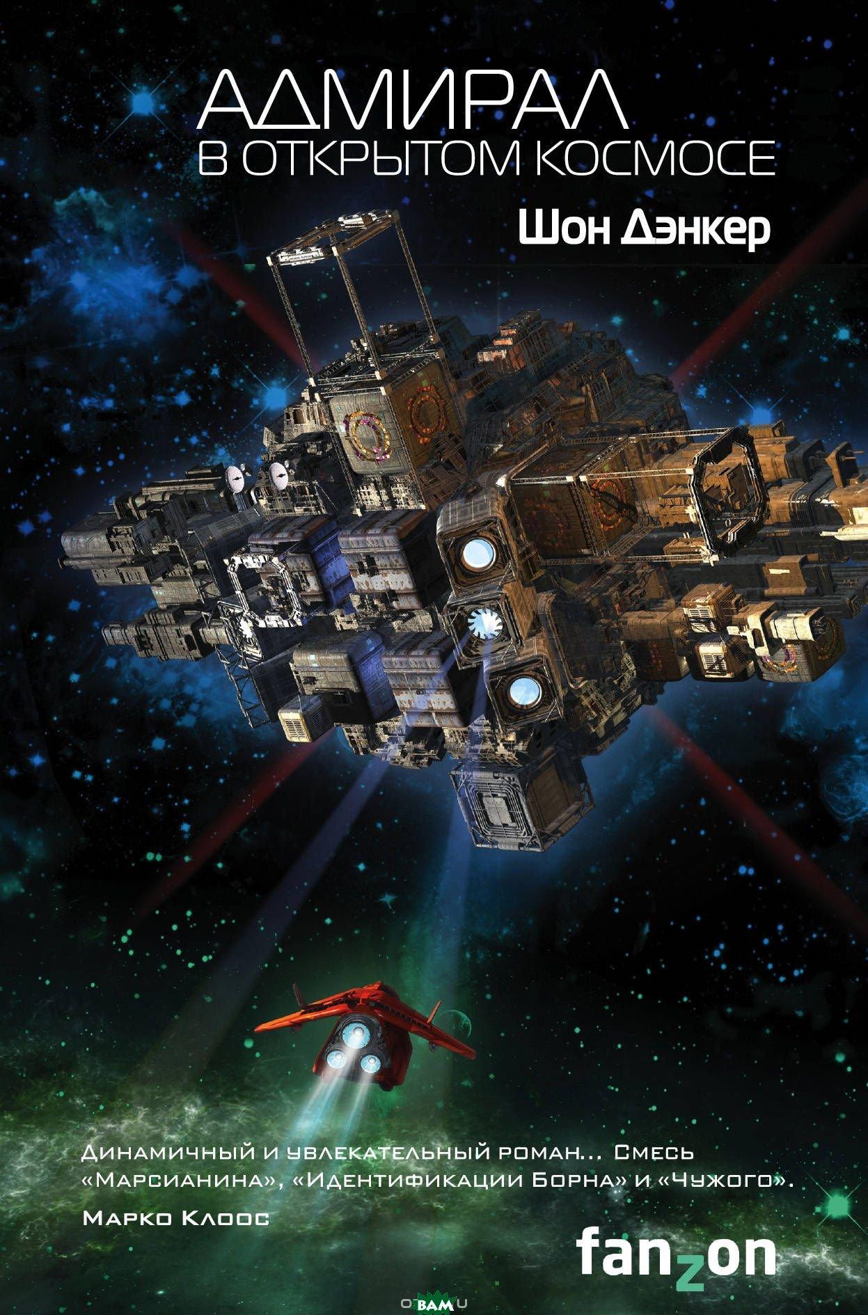Купить Адмирал. В открытом космосе, Fanzon, Дэнкер Шон, 978-5-04-092278-9