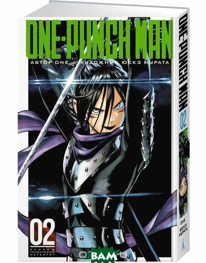 Купить One-Punch Man. Книга 2, АЗБУКА, 978-5-389-14438-5
