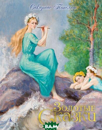 Купить Золотые сказки, АЗБУКА, Топелиус С., 978-5-389-12857-6