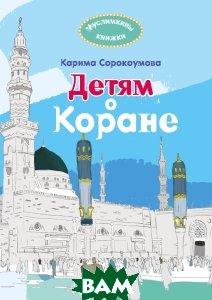 Купить Детям о Коране, ЭКСМО, Сорокоумова Екатерина, 978-5-04-095924-2