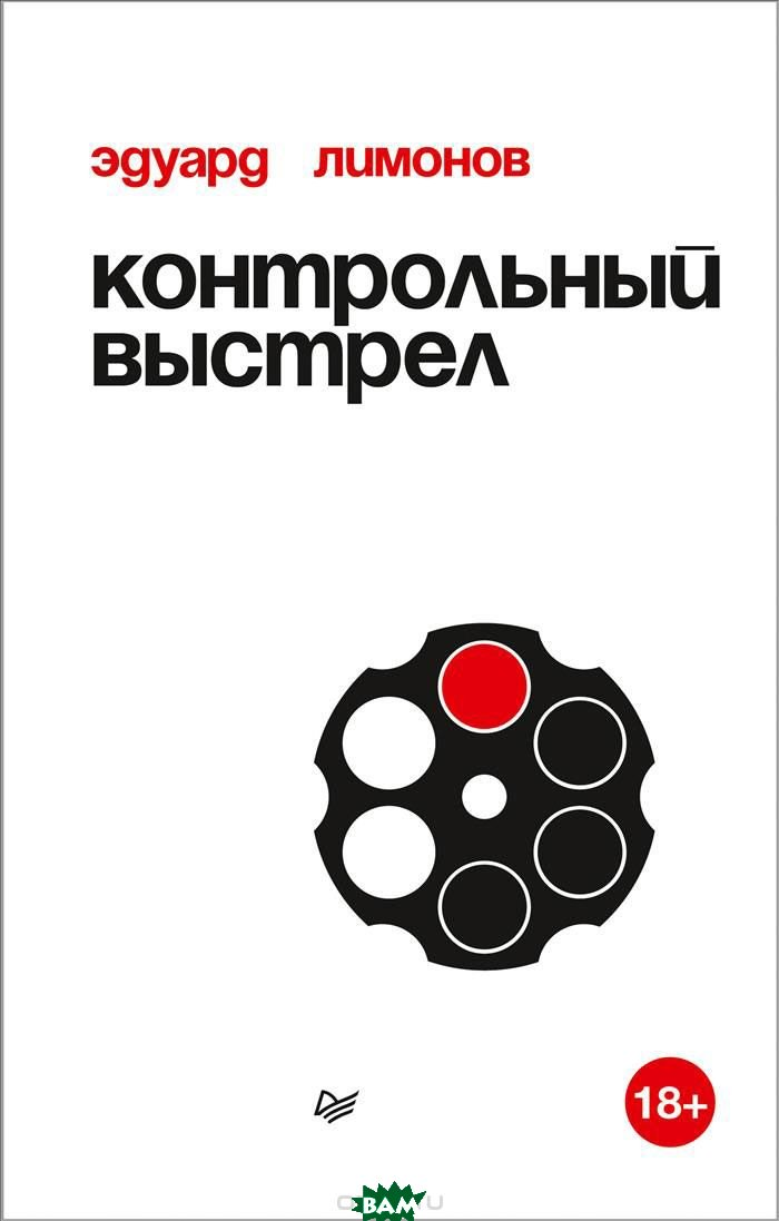 Купить Контрольный выстрел, ПИТЕР, Лимонов Эдуард Вениаминович, 978-5-4461-0824-4