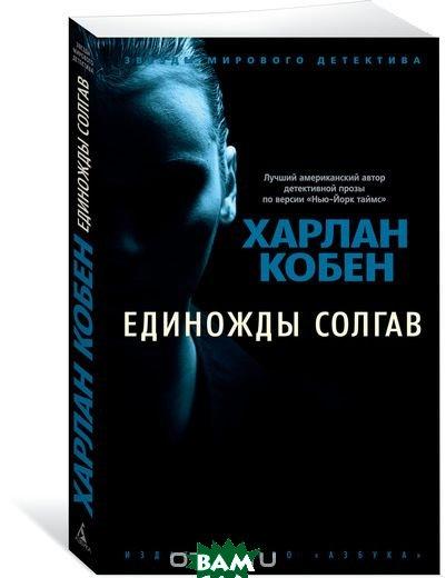 Купить Единожды солгав, АЗБУКА, Кобен Х., 978-5-389-14746-1