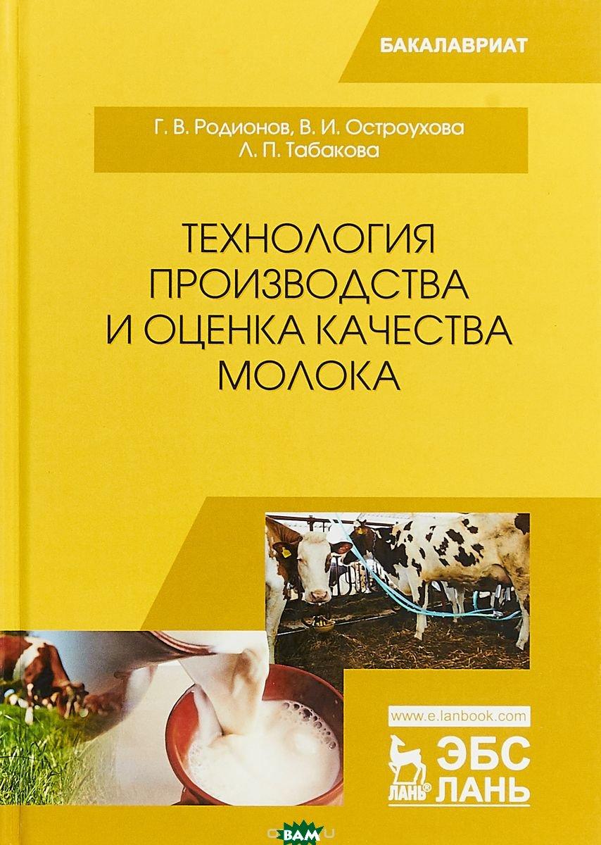 Купить Технология производства и оценка качества молока, Лань, Родионов Г.В., 978-5-8114-2892-2