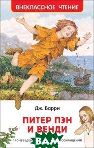 Купить Питер Пэн и Венди, Росмэн-Издат, Дж. Барри, 978-5-353-08868-4