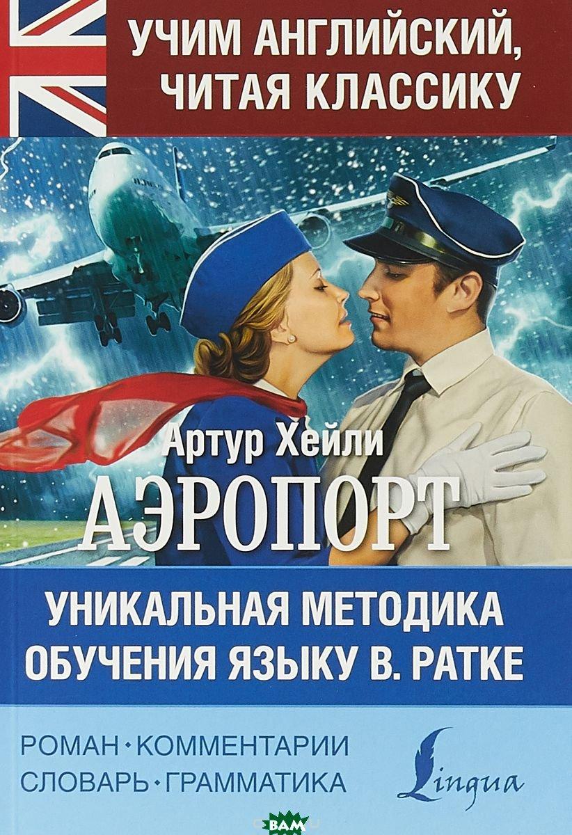 Купить Аэропорт, АСТ, Хейли А., 978-5-17-108499-8