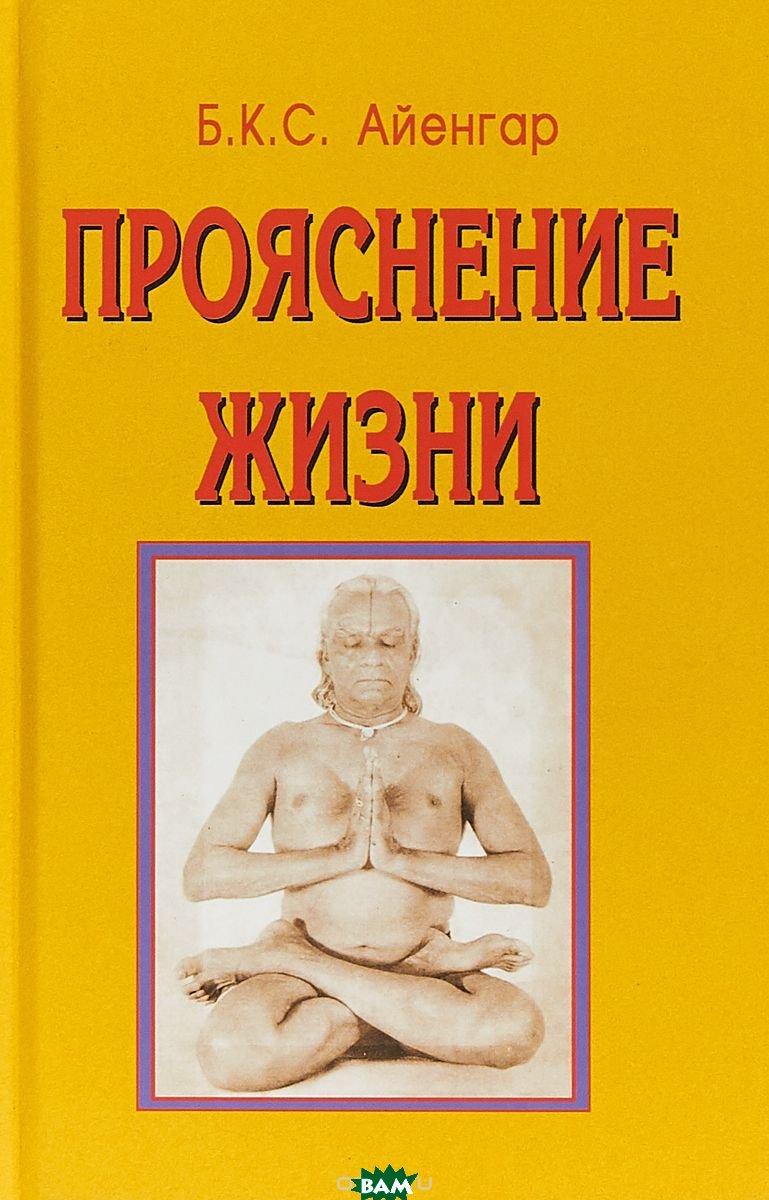 Купить Прояснение жизни, Фита, Айенгар Б.К.С., 5-88694-300-5