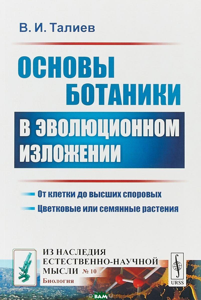 Купить Основы ботаники в эволюционном изложении. Выпуск 10, URSS, Талиев В.И., 978-5-397-06072-1
