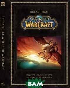 Купить Вселенная World of Warcraft. Коллекционное издание, XL Media, Алекс Хорли, Крис Робинсон, 978-5-91996-170-3