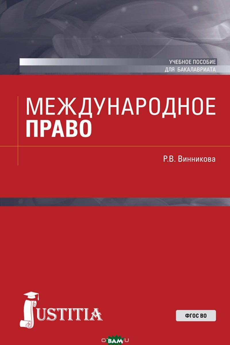 Купить Международное право (для бакалавров). Учебное пособие, Юстиция, Винникова Р.В., 978-5-4365-2379-8