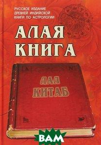 Купить Алая книга. Лал Китаб, Профит Стайл, Руп Лал, 5-88075-132-5