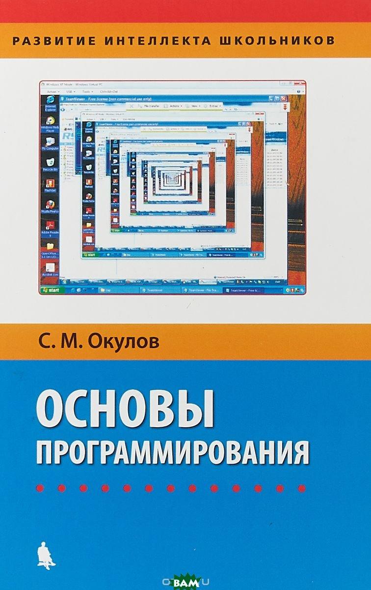 Купить Основы программирования, Бином. Лаборатория знаний, Окулов Станислав Михайлович, 978-5-00101-136-1
